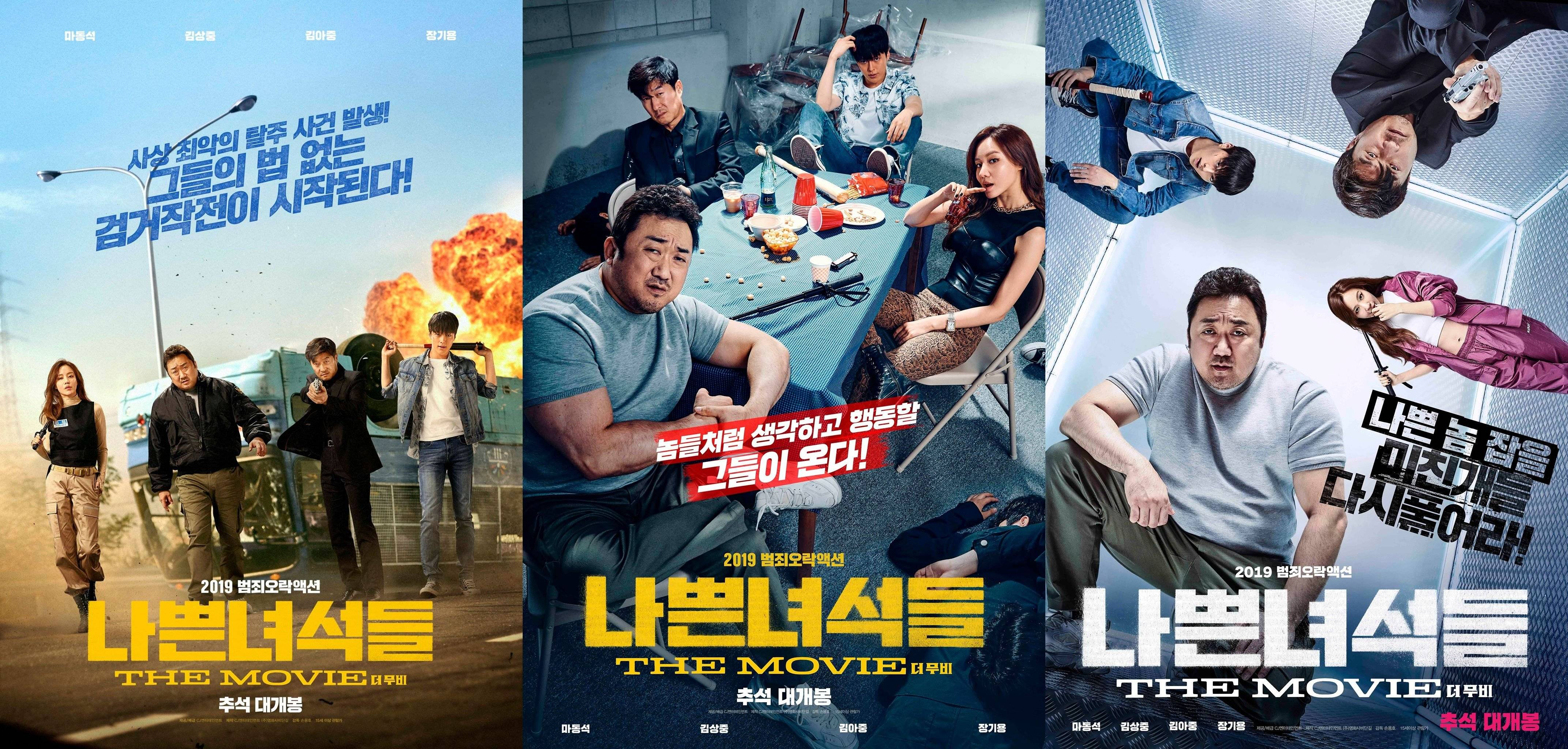 Photos New Posters Added for the Upcoming Korean Movie The Bad