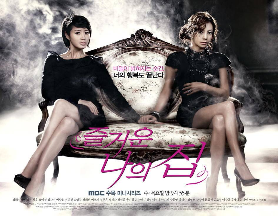 Home Sweet Home (즐거운 나의 집) Korean - Drama - Picture ...