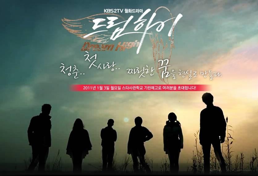 حصرياا سواهيج المسلسل الكوري Dream