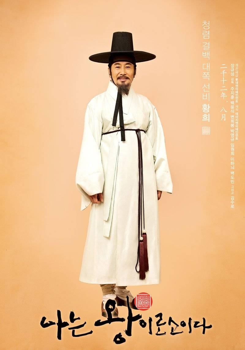 Xem phim Hoàng đế bất đắc dĩ - I am King 2012