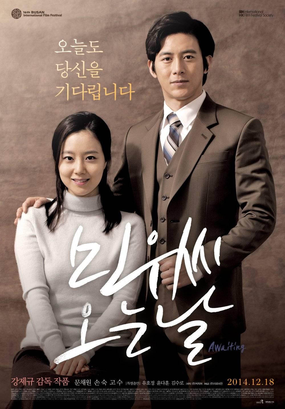Korean 18 Movie