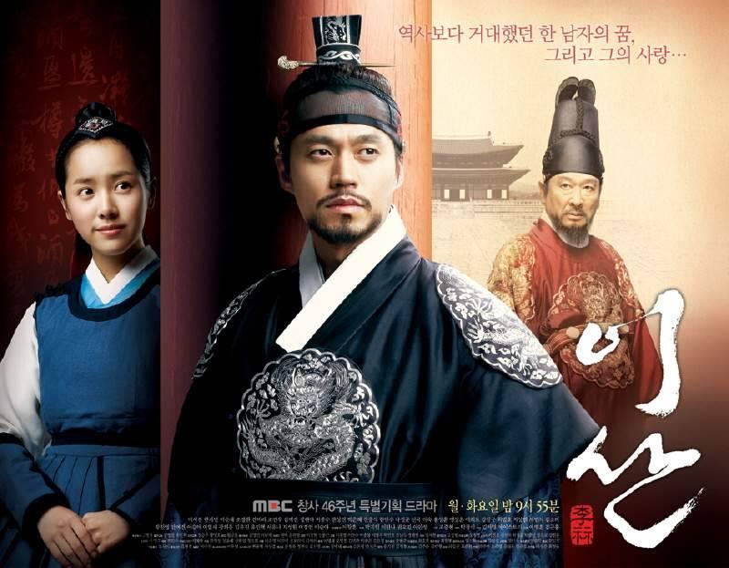 Sarayın Rüzgarı | Yi-San | 2007-2008 | 450p | HDTV.X264 | DUAL(Türkçe-Korece) | Caps