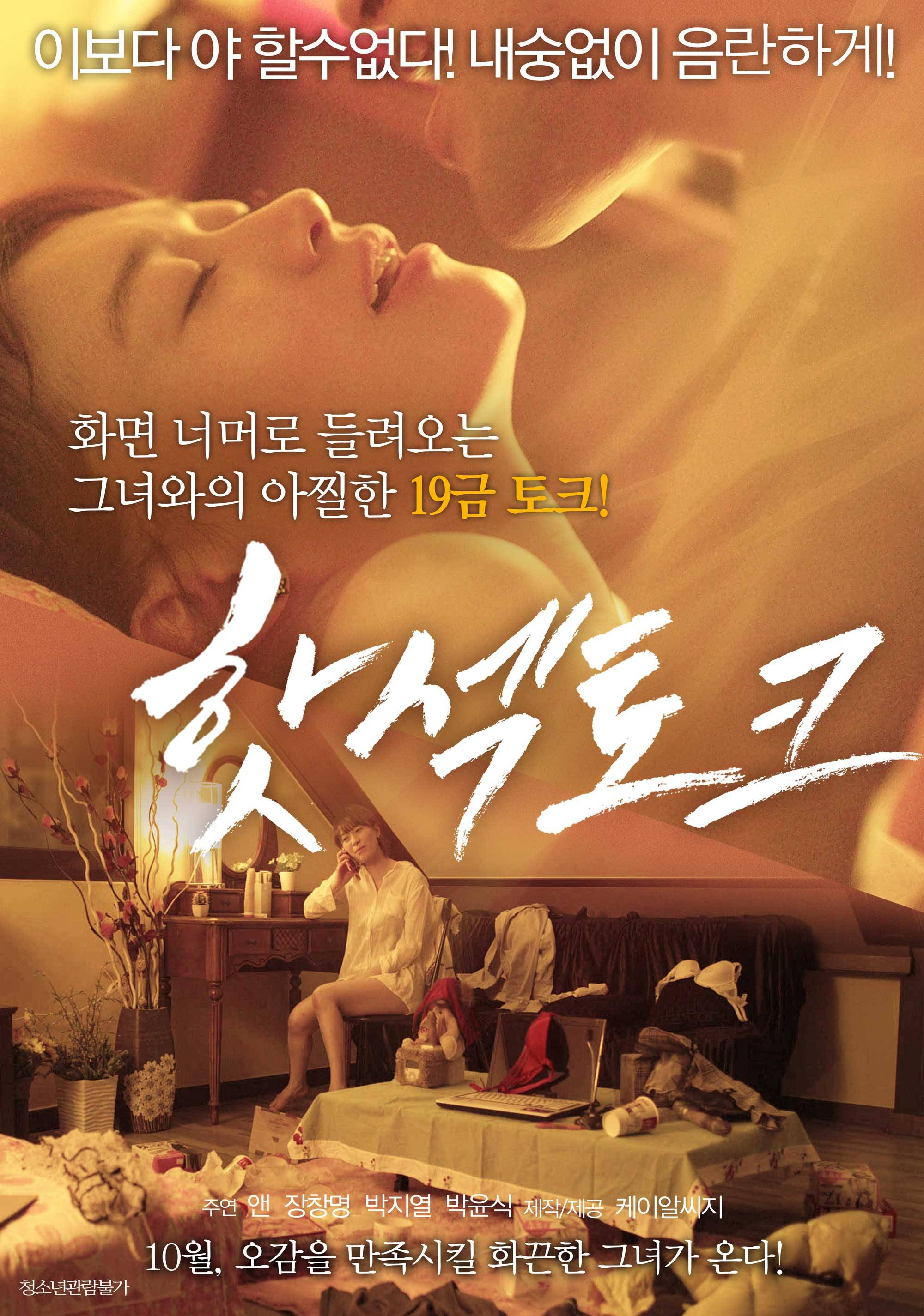 Korean Semi Sex