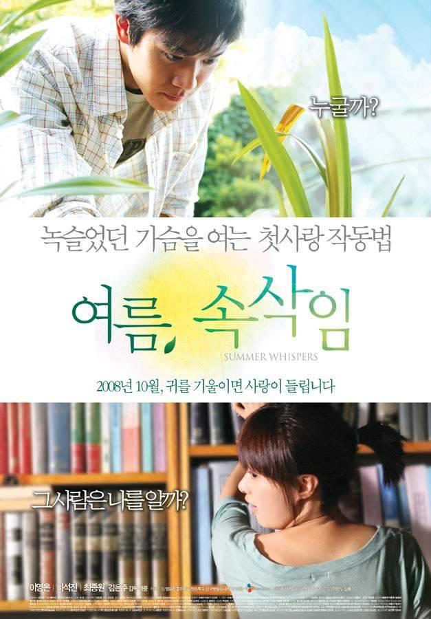 Summer, Whispers / Yaz, F�s�lt�lar / 2007 / G�ney Kore / Online Film �zle
