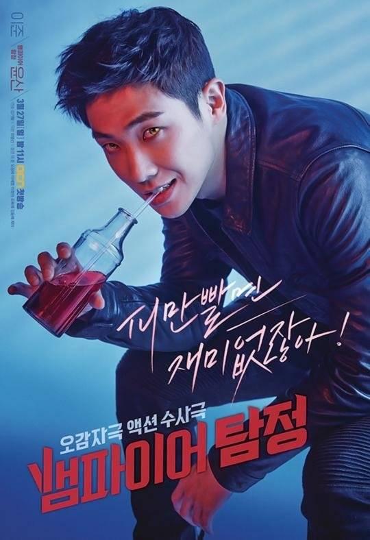 Vampire Detective ( 뱀파이어 탐정)