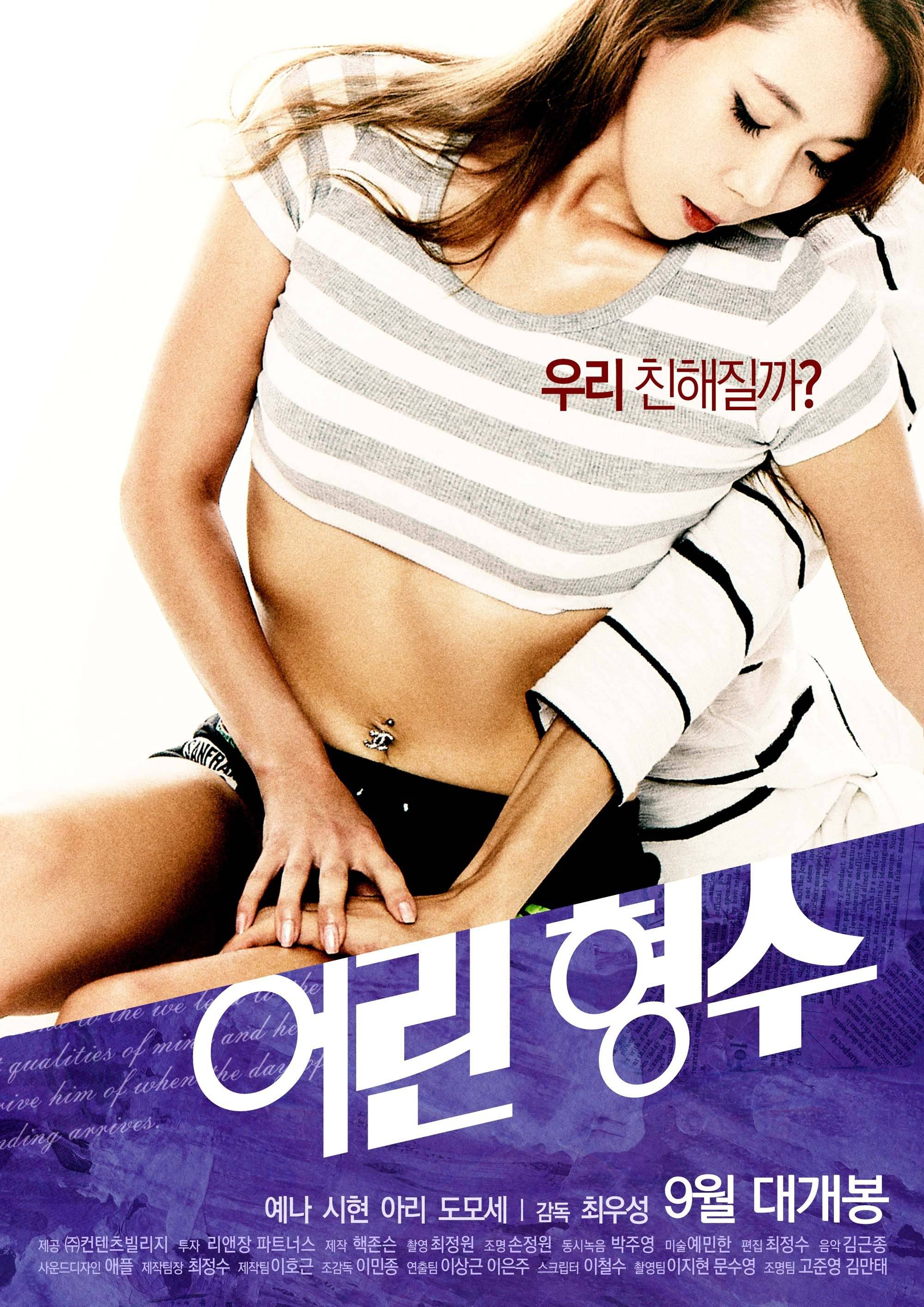 Young Sister In Law Korean Movie
