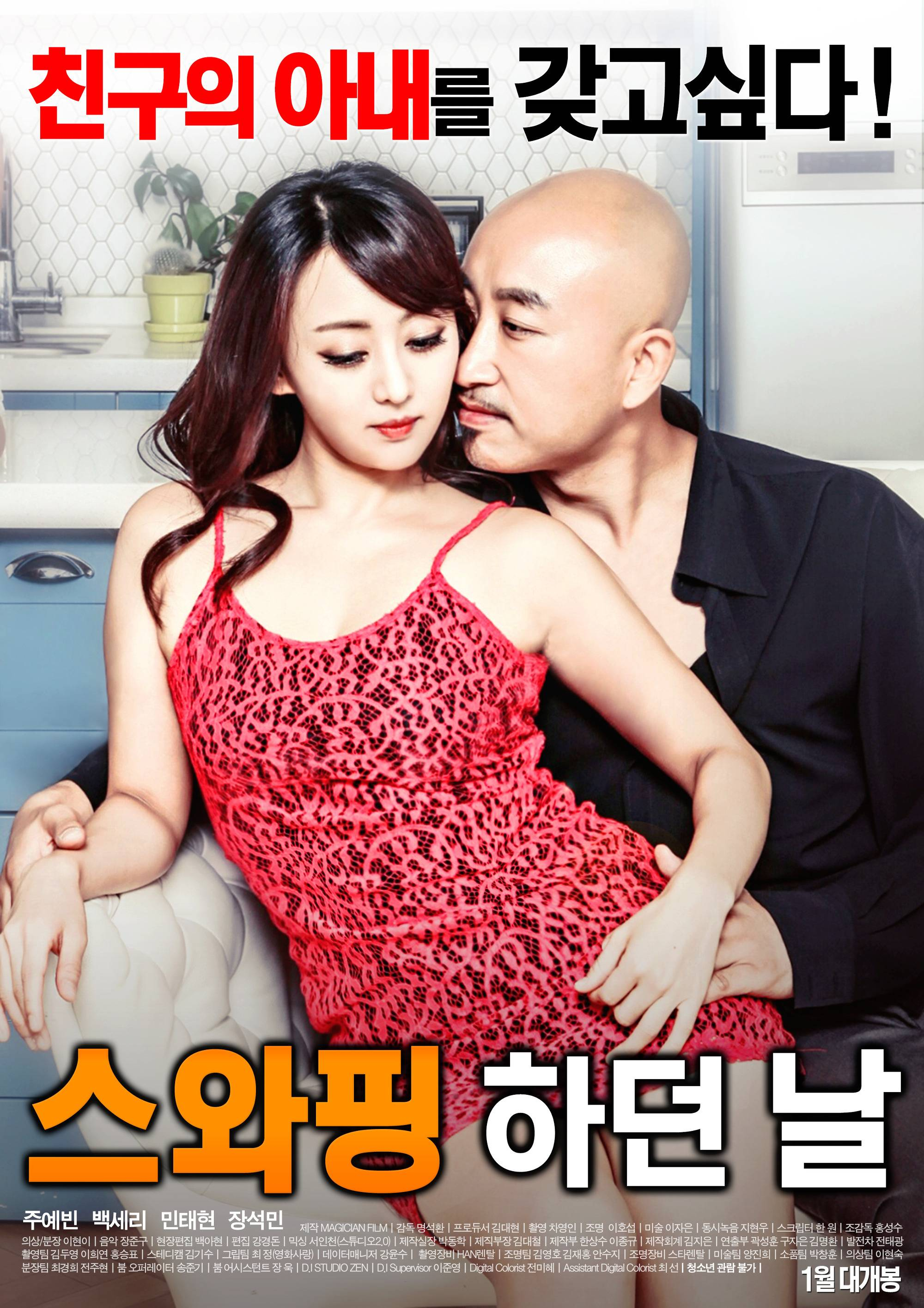 Korean Swapping