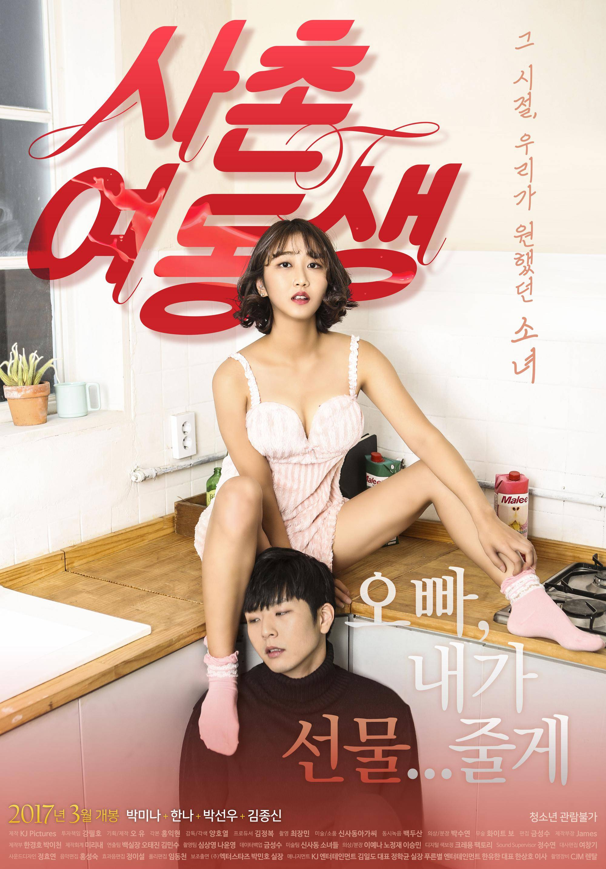 Mature Korean Movies
