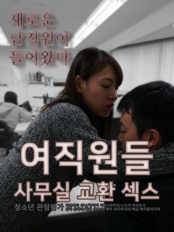 [18+][Korean] Office Ladies Sex Exchange (2017) WB-RIP [MP4]