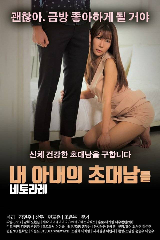 [18+ Korean] My Wife's Guests-Netorare 2017 HDRip WEB-DL [600MB][MP4]