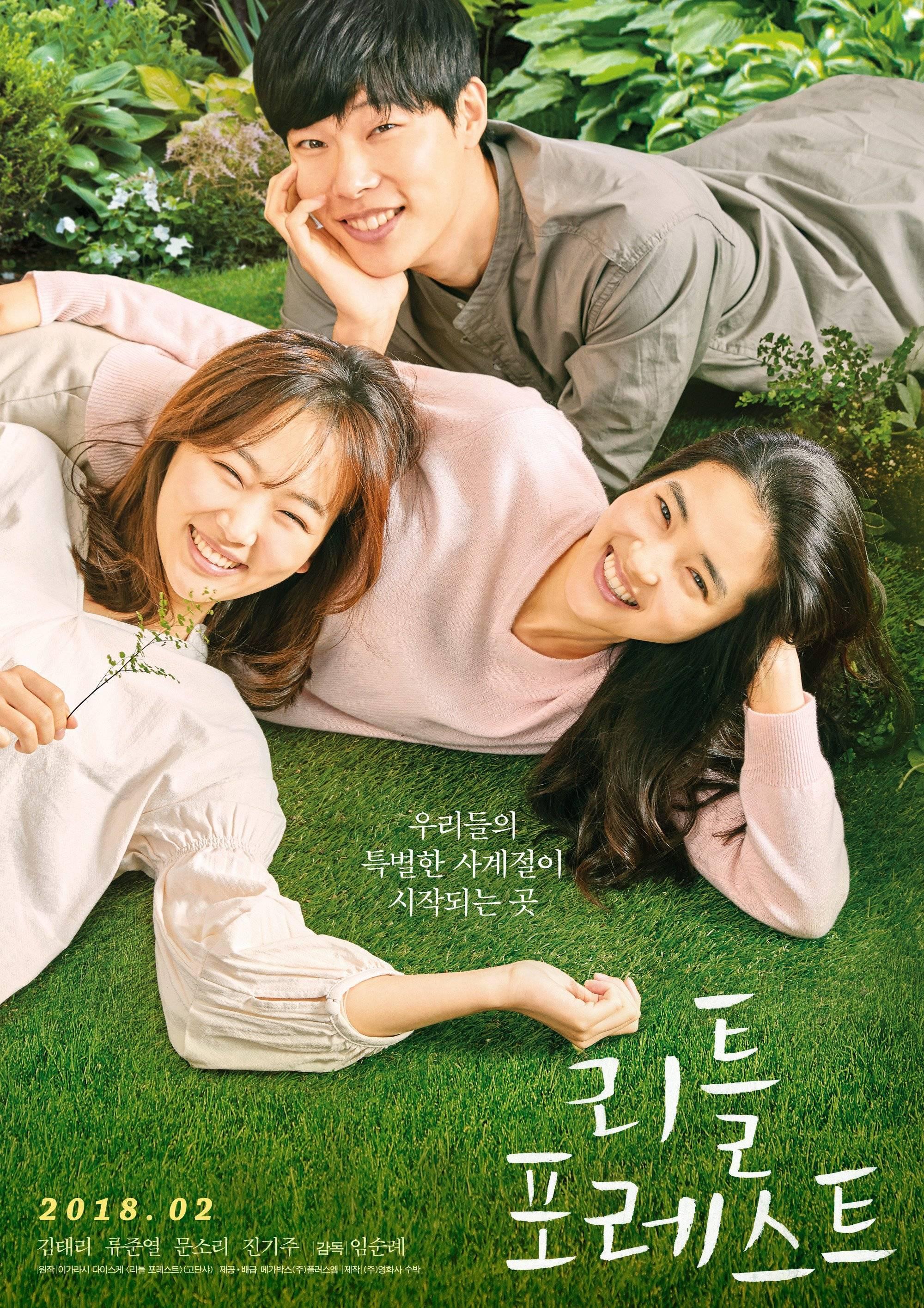 poster film korea little forest