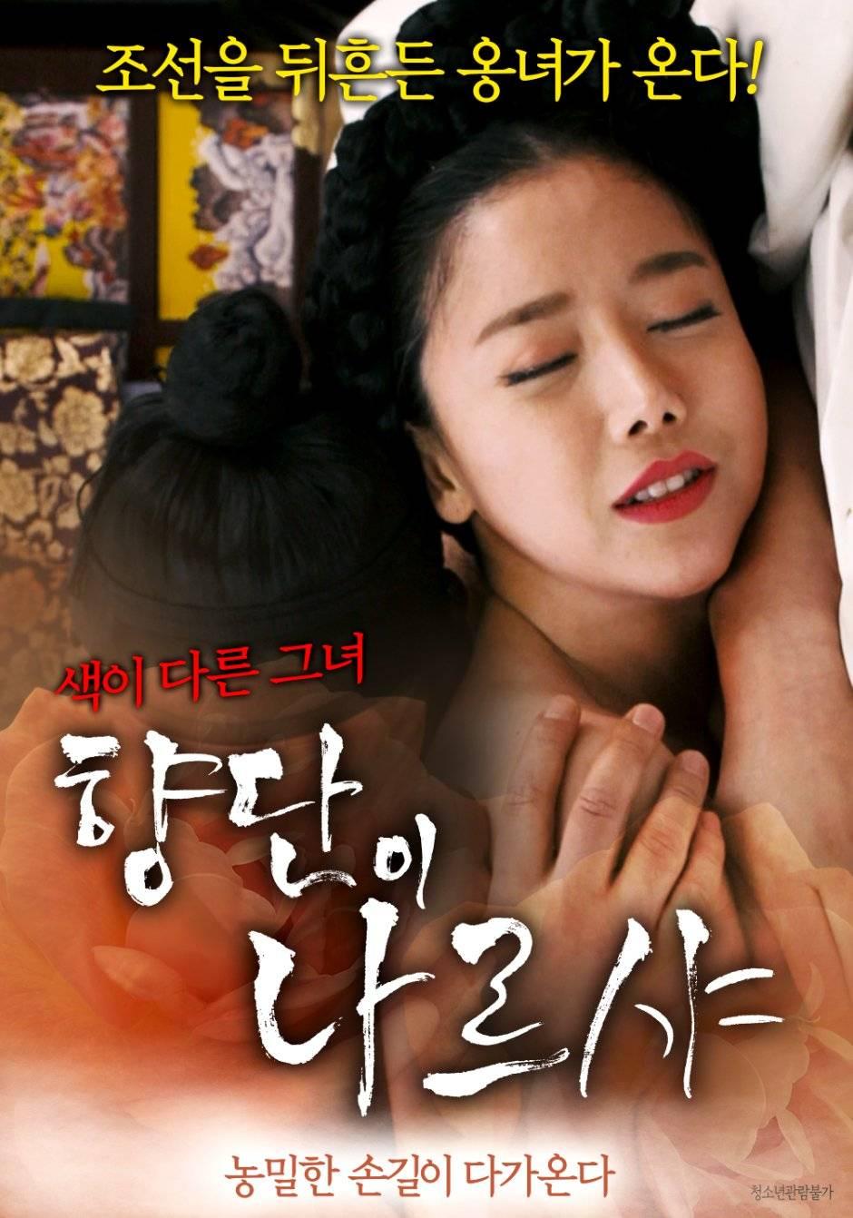 Hyangdan (2018)