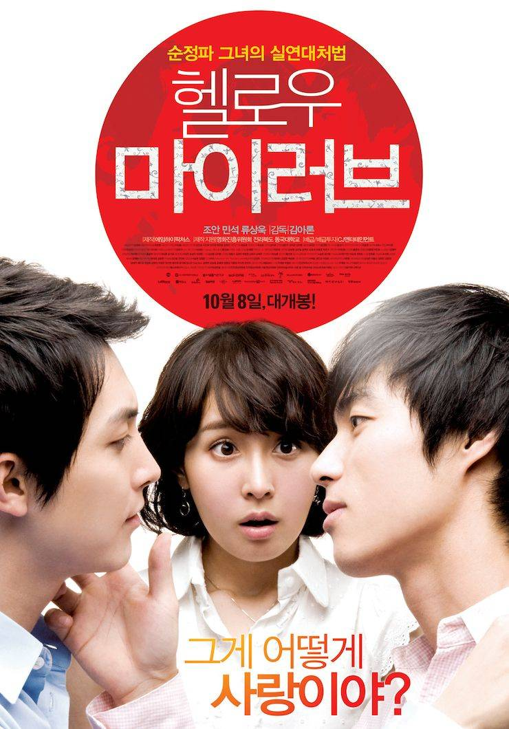 Hello My Love / Merhaba A�k�m / 2009 / G�ney Kore / Online Film �zle