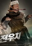 JEON WOO CHI : The Taoist Wizard (전우치)'s picture