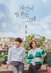 When Time Stopped (Korean Drama, 2018) 시간이 멈추는 그 때