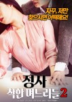 An Affair: Kind Daughters-in-law 2