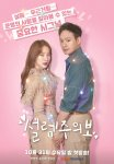 Love Alert (Korean Drama, 2018) 설렘주의보