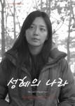 The Land of Seonghye