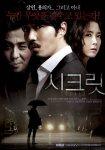 Secret - 2009