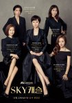SKY Castle (Korean Drama, 2018) SKY 캐슬