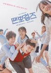 Just Dance (Korean Drama, 2018) 땐뽀걸즈