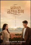 Memories of the Alhambra (Korean Drama, 2018) 알함브라 궁전의 추억