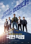 Extreme Job (Korean Movie, 2018) 극한직업