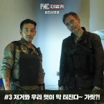 Take Point (PMC: 더 벙커)'s picture