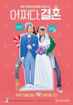 Accidental Marriage (어쩌다, 결혼)'s picture