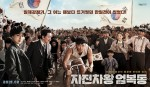 Race to Freedom: Um Bok Dong's picture