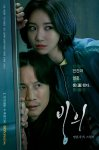Possessed (Korean Drama, 2019) 빙의