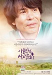 Love As Much As Pain (Korean Movie, 2018) 아픈 만큼 사랑한다