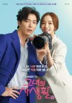 Her Private Life (Korean Drama, 2019) 그녀의 사생활