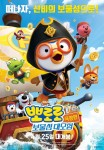Pororo, Treasure Island Adventure - Theater Version (Korean Movie, 2019) 뽀로로 극장판 보물섬 대모험