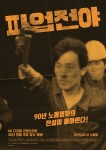 The Night Before Strike (파업전야)'s picture