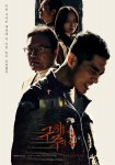Save Me 2 (Korean Drama, 2019) 구해줘2