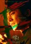 Save Me 2 (구해줘2)'s picture