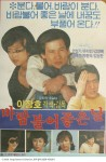A Fine, Windy Day (Korean Movie, 1980) 바람불어 좋은날