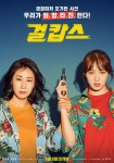 Miss and Mrs. Cops (걸캅스)'s picture