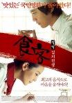 Le Grand Chef - Kimchi War
