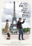Daejeon Romantic Comedy