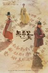 The Nokdu Flower (Korean Drama, 2019) 녹두꽃