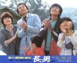 The Oldest Son (Korean Movie, 1984) 장남