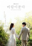 The Wind Blows (Korean Drama, 2019) 바람이 분다