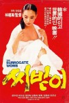 The Surrogate Woman (Korean Movie, 1986) 씨받이