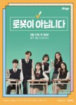 I Am Not a Robot (Korean Drama, 2019) 로봇이 아닙니다