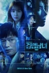 Investigation Partners Season 2