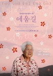 A Long Way Around (Korean Movie, 2019) 에움길