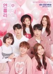 Love Playlist - Season 4 (Korean Drama, 2019) 연애플레이리스트 시즌4