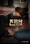 The Culprit (Korean Movie, 2018) 진범